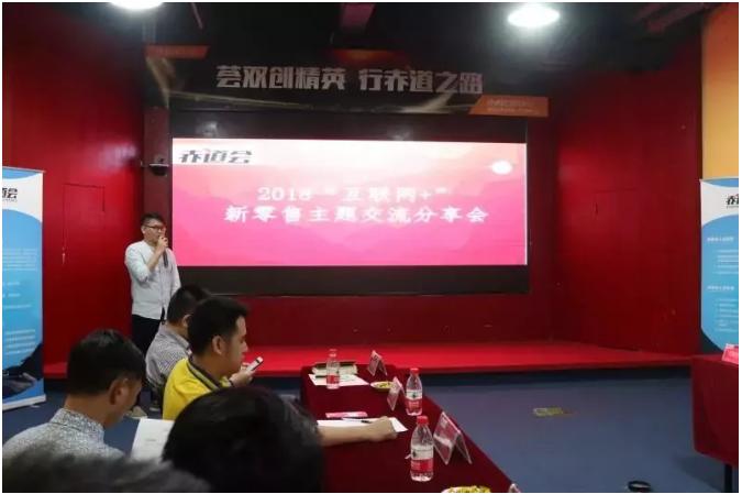 赤道会-探索互联网+新零售模式