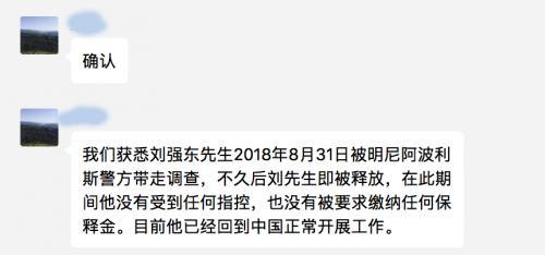确认!刘强东已回国!!