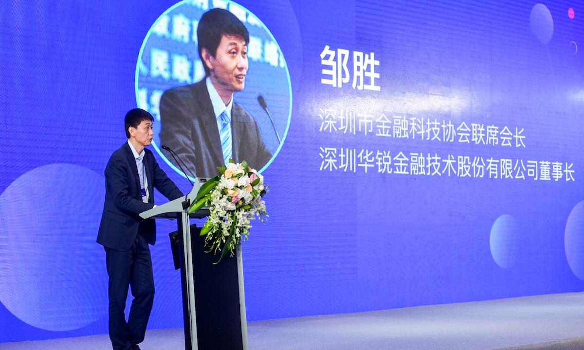 深圳市金融科技协会会长邹胜:通过广泛应用实践去检验区块链技术