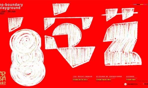 "ARTRA""自定艺""的同名主题曲发布 QQ音乐、酷狗音乐、酷我音乐同步上线"