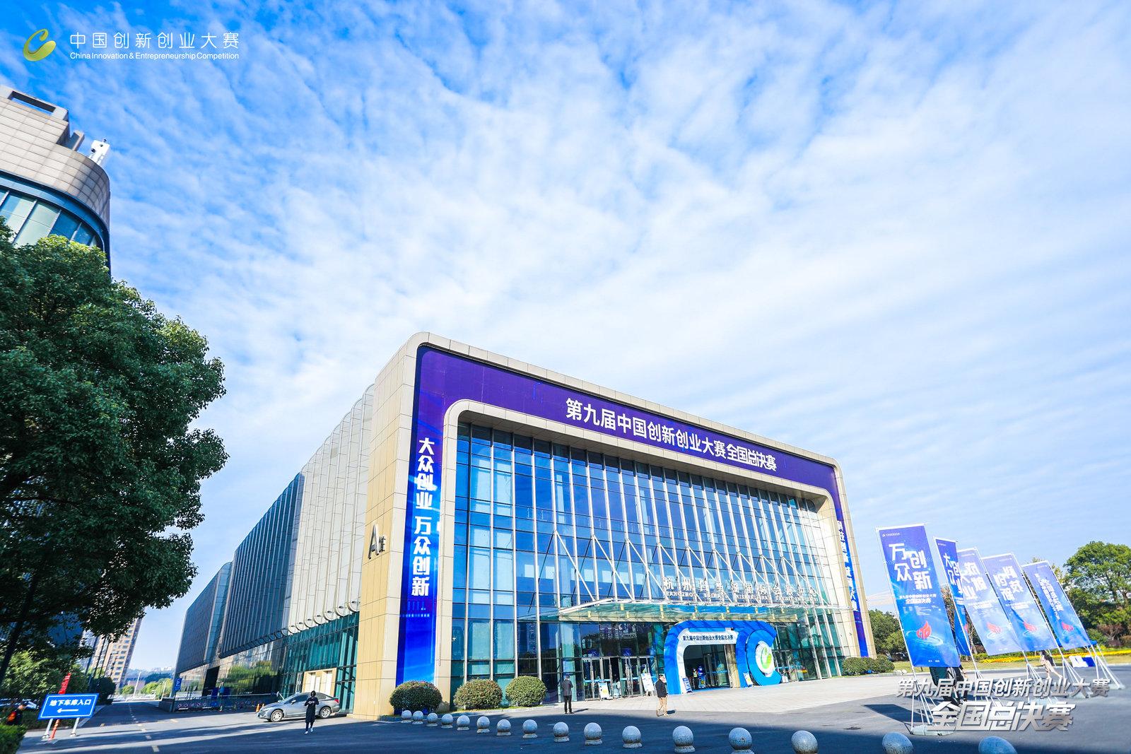 第九届中国创新创业大赛全国总决赛在杭州落幕