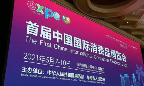 1365个国际品牌参展首届消博会   与中国年轻人靠得更近