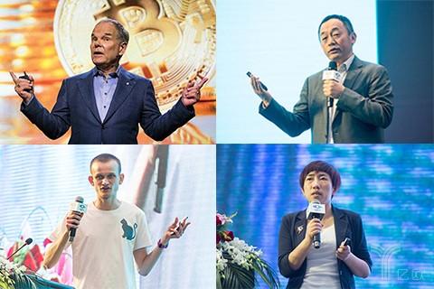 区块链应用元年,4位顶级大佬论道2017全球区块链金融峰会