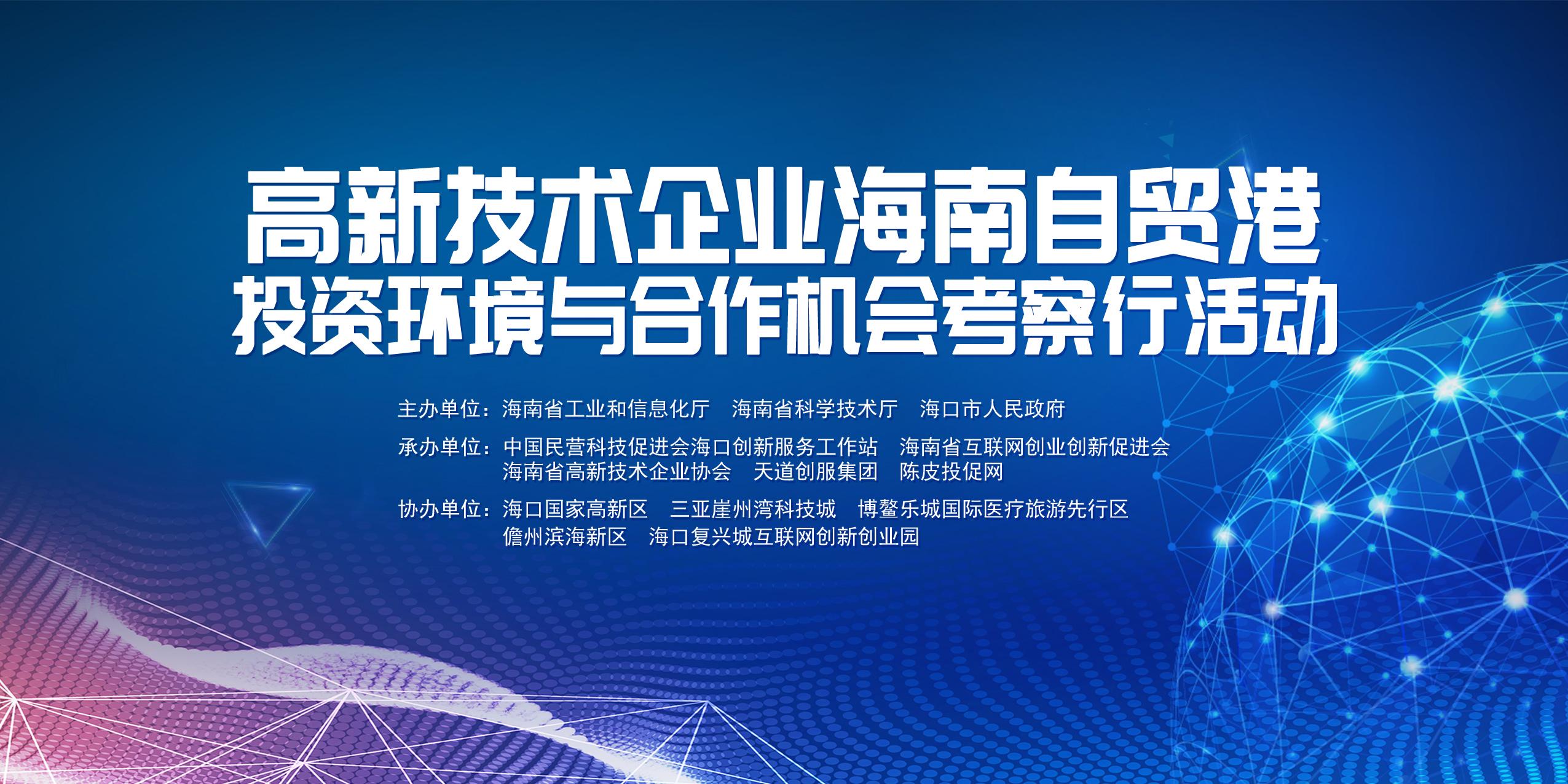 高新技术企业海南自贸港投资环境与合作机会 考察行活动
