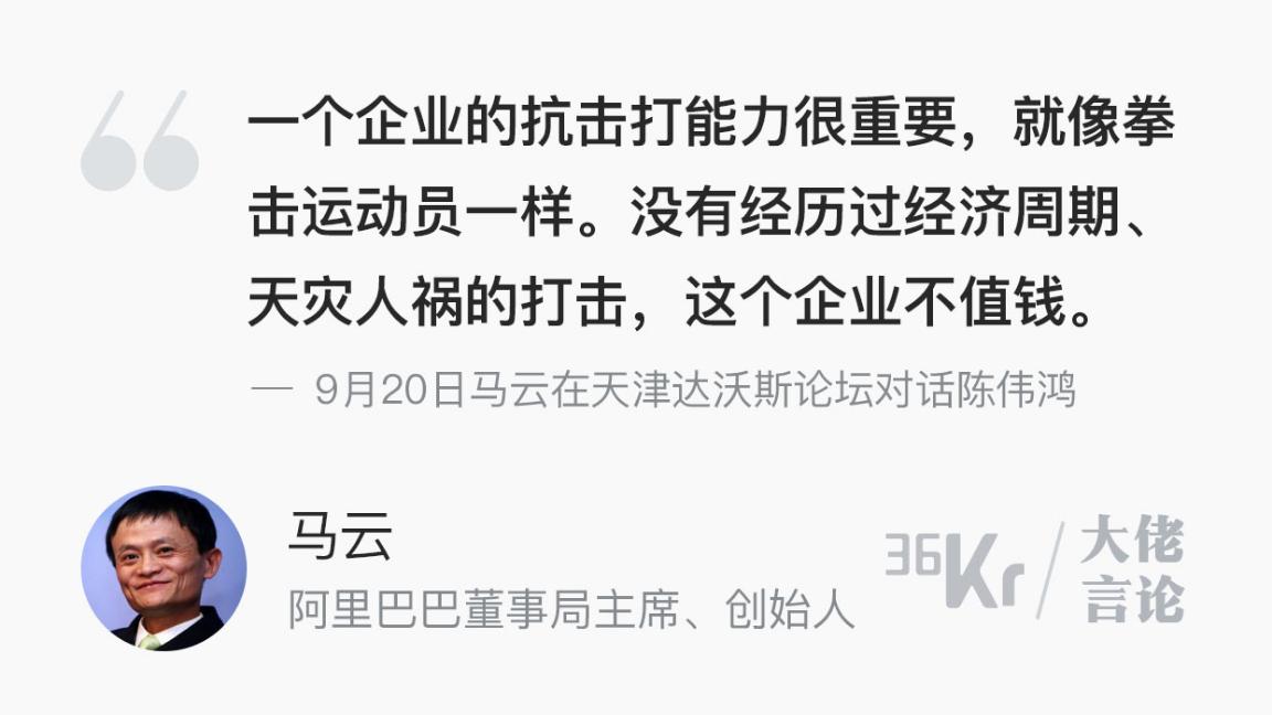 大佬言论 | 马云:企业就像拳击手,最重要的是抗击打能力