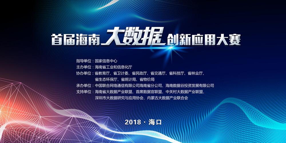 首届海南大数据创新应用大赛报名结束 377支参赛队伍展开角逐
