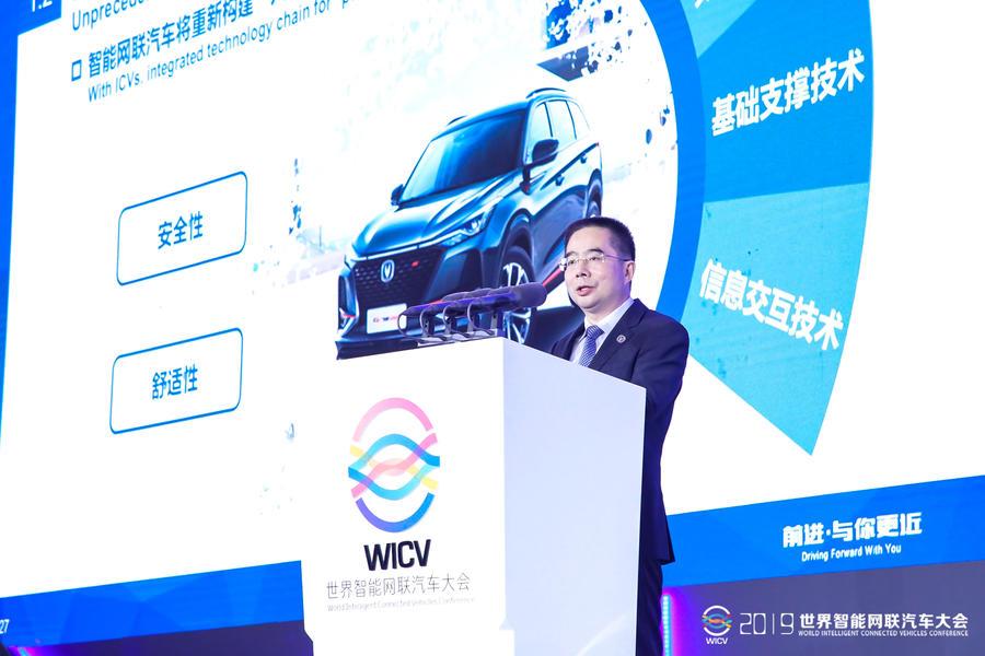 长安汽车董事长张宝林:我国智能网联汽车产业处于战略导入期