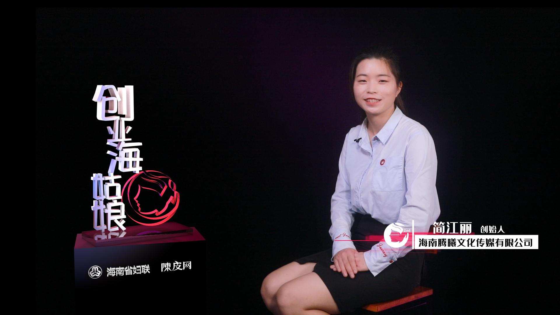 创业海姑娘|腾曦传媒简江丽——传播黎乡文化