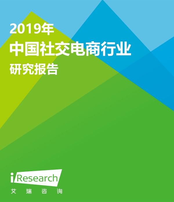 2019年中国社交电商行业研究报告
