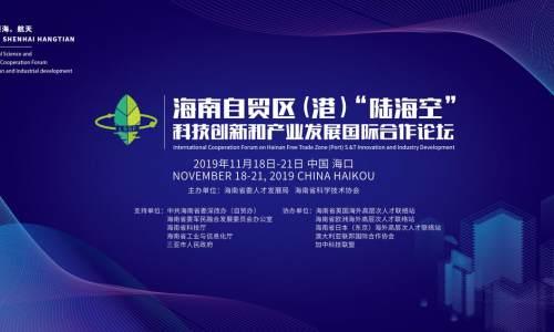 """海南自贸区(港)""""陆海空""""科技创新和产业发展国际合作论坛即将开启"""