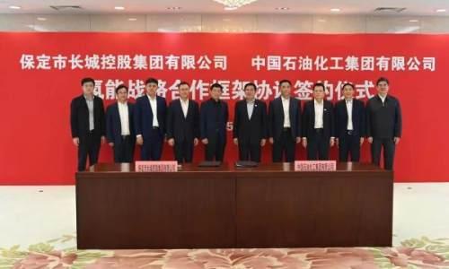 中国石化与长城控股签署氢能战略合作协议 共同推动中国氢能产业高质量发展