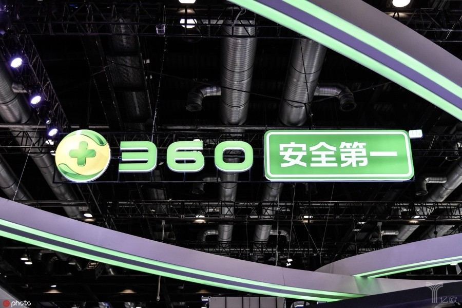 360发布《2018智能网联汽车信息安全报告》,合规车辆5年后才能上市
