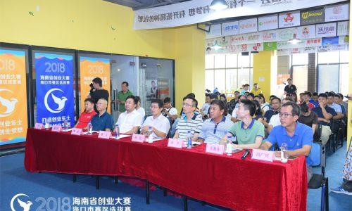 2018年(第九届)海南省创业大赛海口市赛区选拔赛正式启动