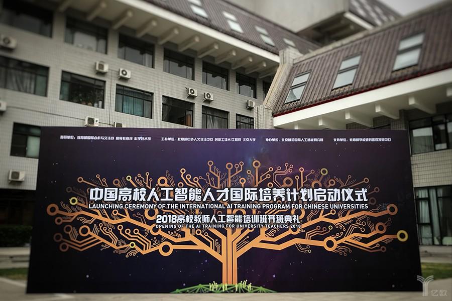 """""""中国高校AI人才国际培养计划""""启动,AI人才争夺战正式打响"""