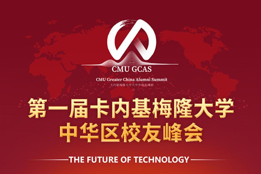 第一届卡内基梅隆大学中华区科技盛会《科技的未来》,期待!