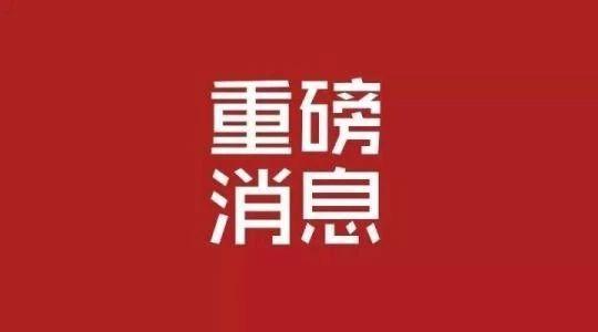 """快讯!中央再提""""推动建设海南自由贸易港""""!"""