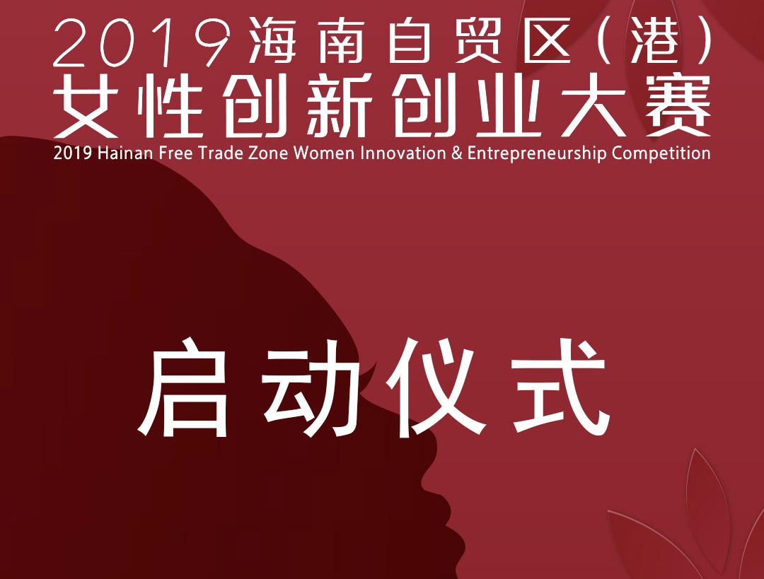 2019海南自贸区(港)女性创新创业大赛启动仪式视频直播