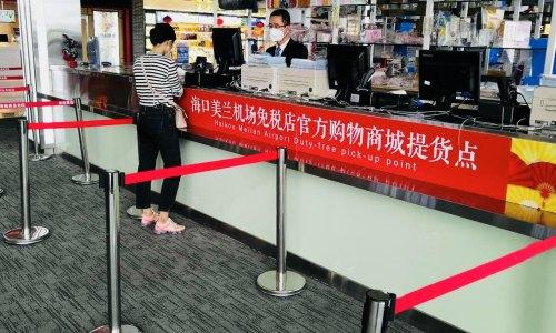 海南离岛免税购物:游客得实惠  经济添活力