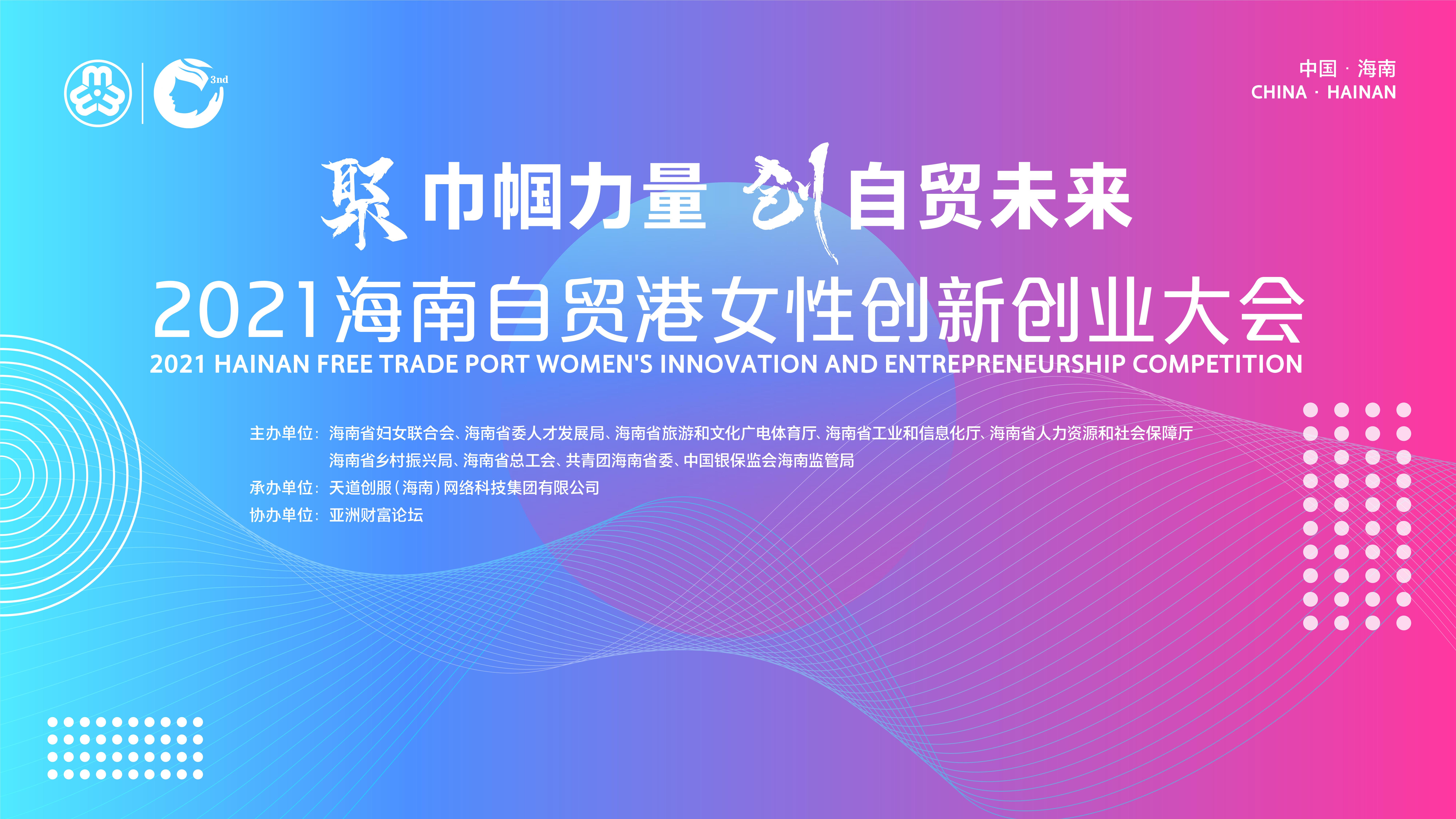 2021海南自贸港女性创新创业大会暨 2021海南自贸港女性创新创业大赛 颁奖仪式