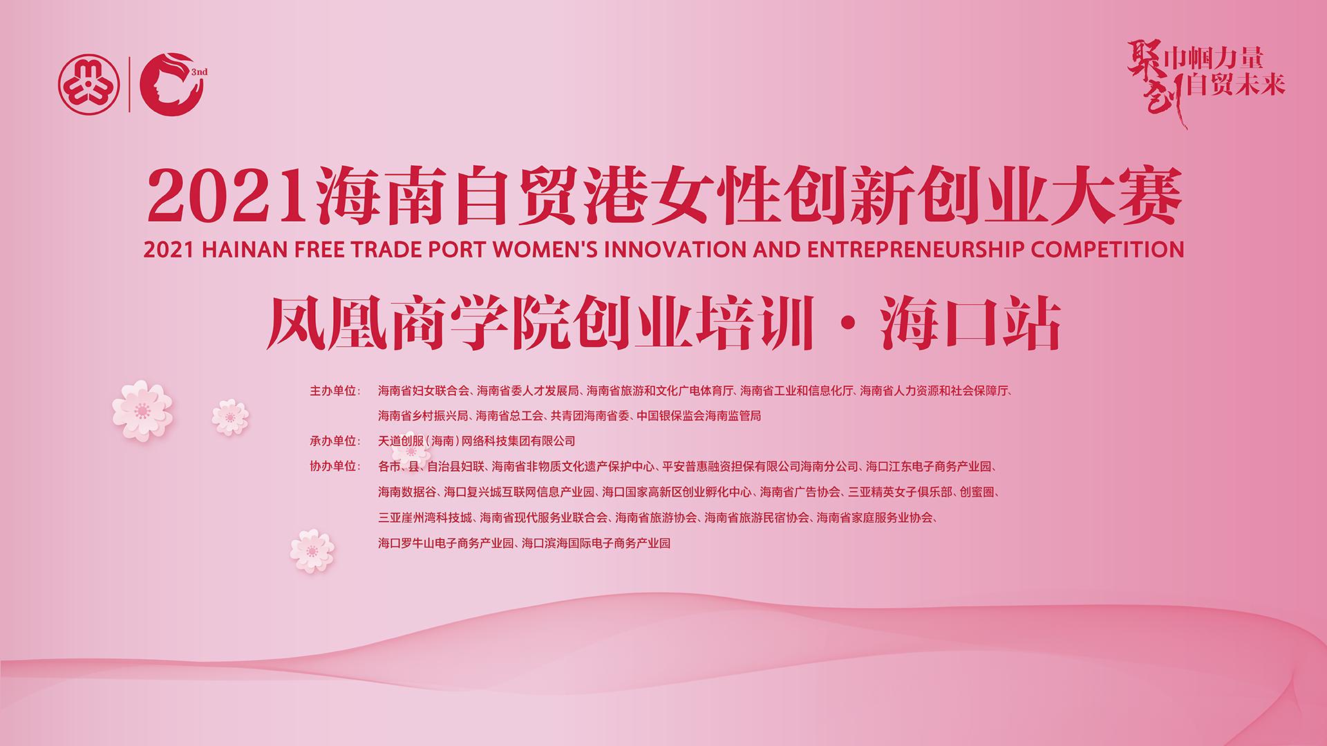 2021海南自贸港女性创新创业大赛凤凰商学院创业培训·海口站