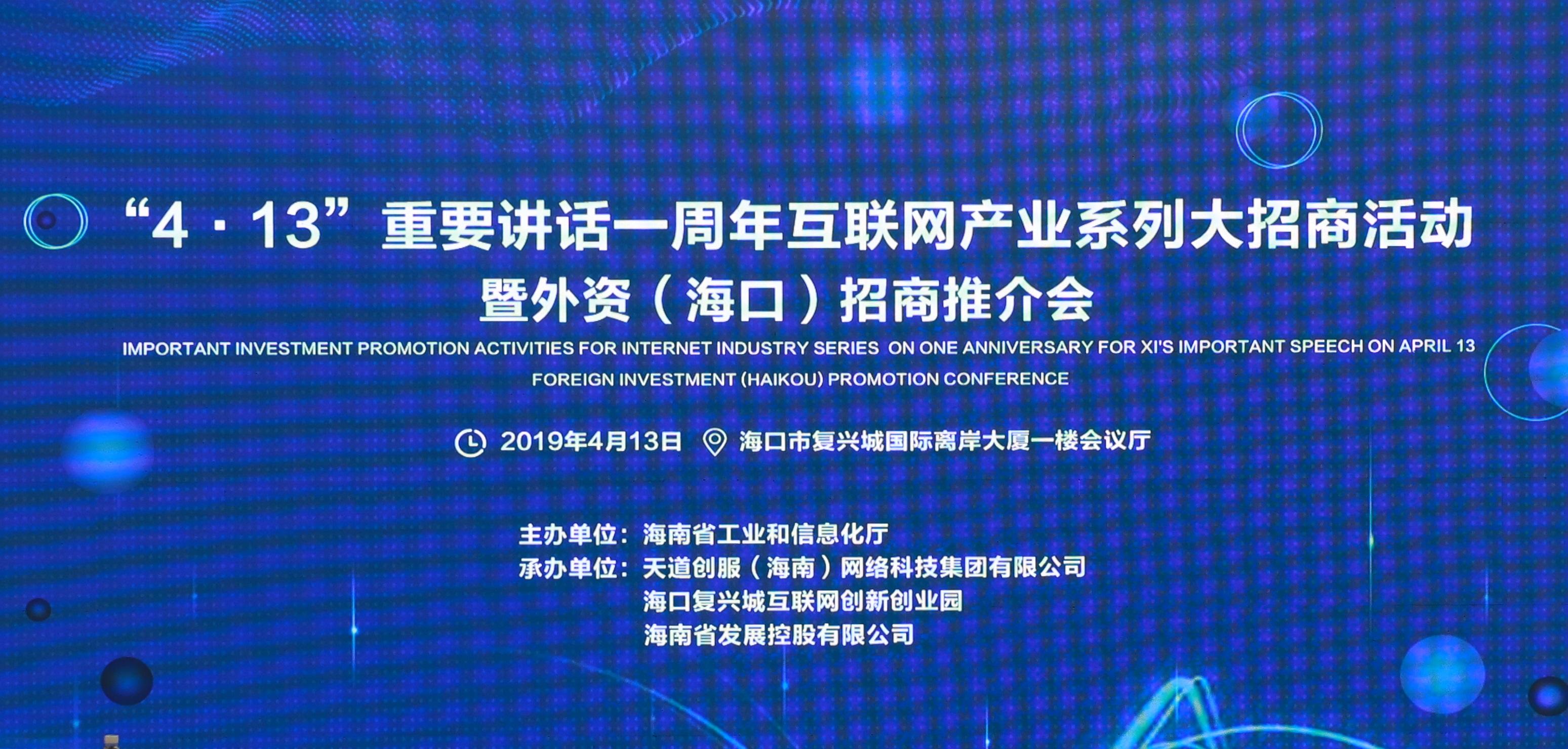 海南互联网产业4月份系列大招商活动暨外资(海口)招商推介会于今日成功举行