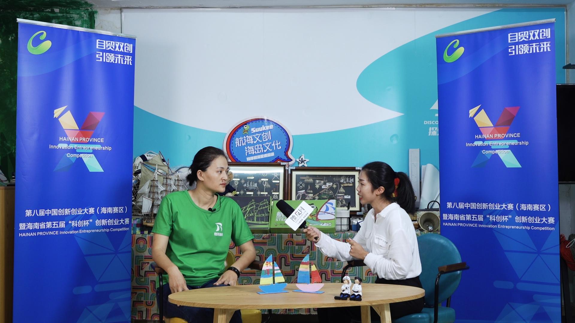 创业进行时|牧洋文化:科创杯能让更多人接触海岛文化
