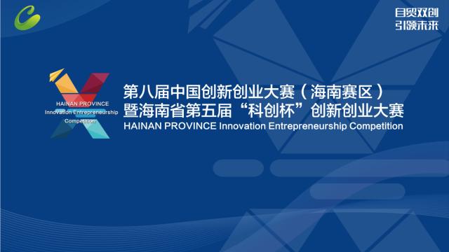 """大赛因你而精彩!第八届中国创新创业大赛暨海南省第五届""""科创杯""""创新创业大赛志愿者招募火热开启"""