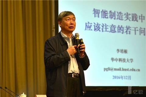 李培根:中国制造2025,我不建议盲目机械化