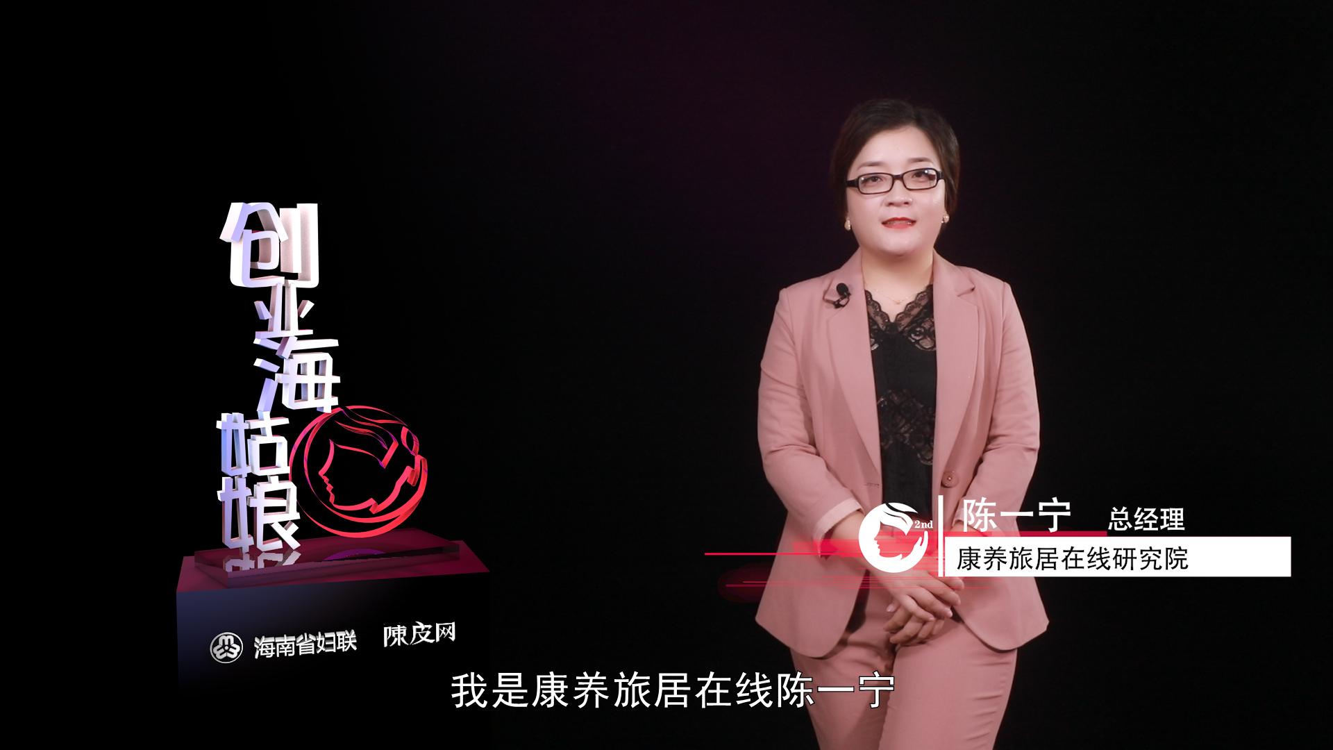 创业海姑娘|康养旅居陈一宁 做美好生活方式的代言人【陈皮网】
