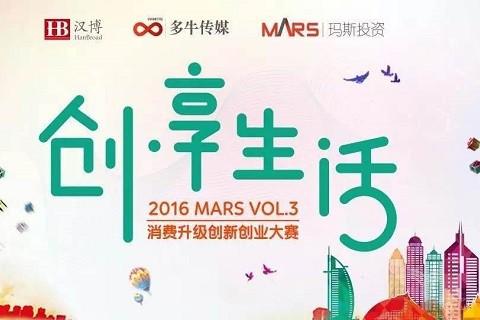 2016MARS消费升级大赛圆满落幕,总赛区即将开启