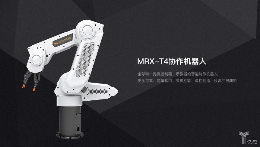 MRX-T4协作机器人