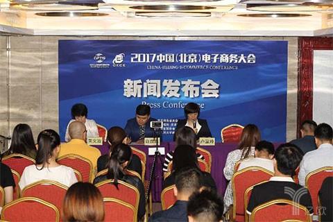 2017中国(北京)电子商务大会五大亮点呈现