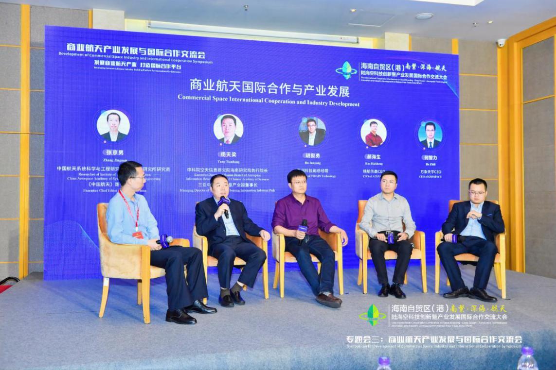 商业航天产业发展与国际合作交流会