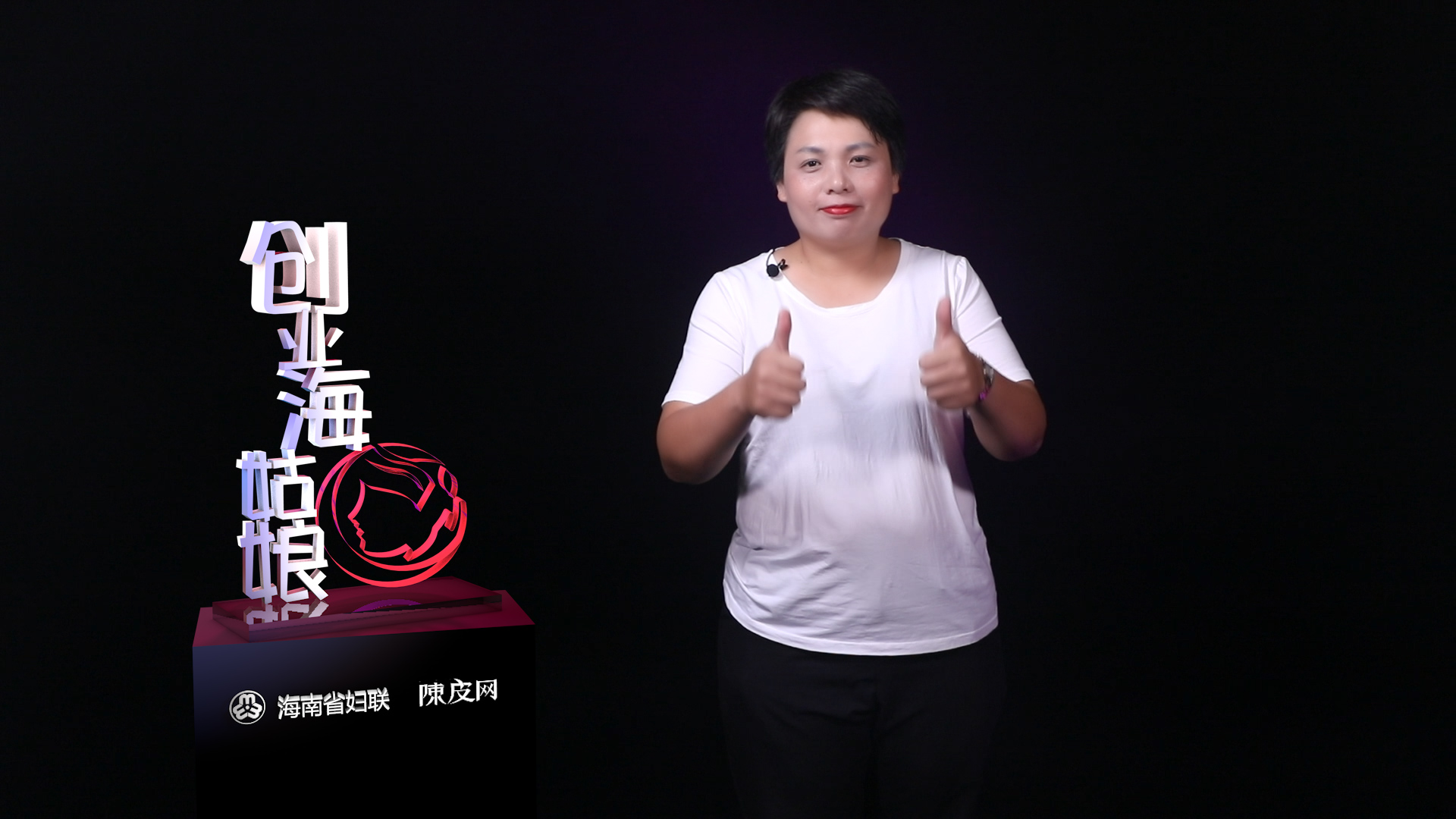 创业海姑娘|丽花黎家陈秋枫——原汁原味黎家糯米酒