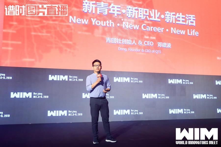 青团社邓建波:企业组织形态发生变化,自由职业员工占比将不断提高