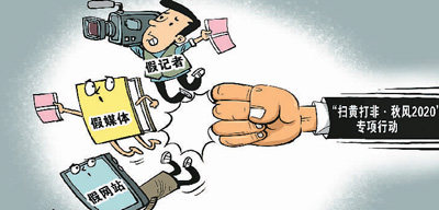 重拳整治自媒体乱象 维护良好的网络生态