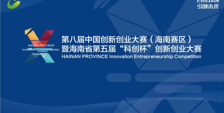"""紧急通知!海南省第五届""""科创杯""""创新创业大赛企业注册截止时间延长至7月8日,报名截止时间延长至7月10日!"""