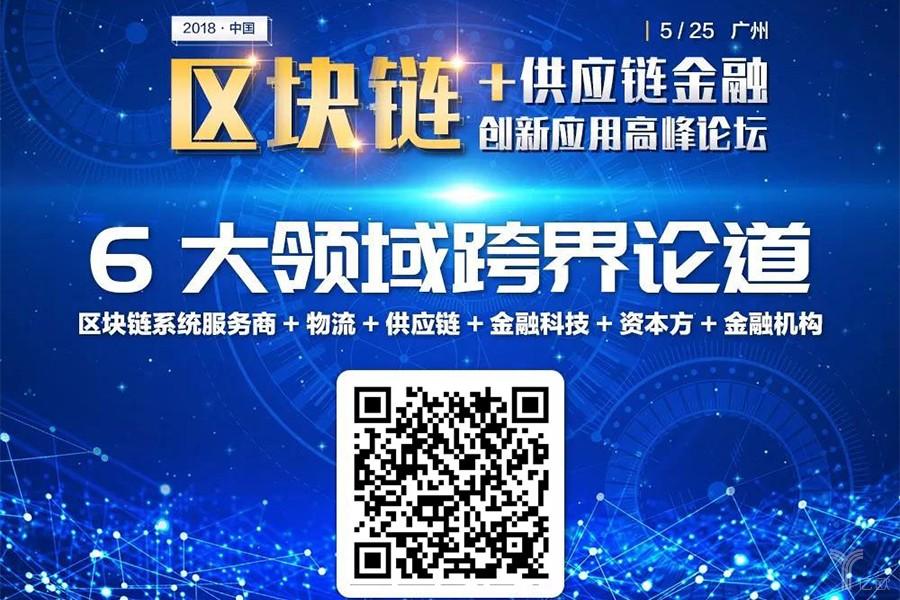 聚焦区块链落地,2018中国区块链+供应链金融创新峰会将在广州召开