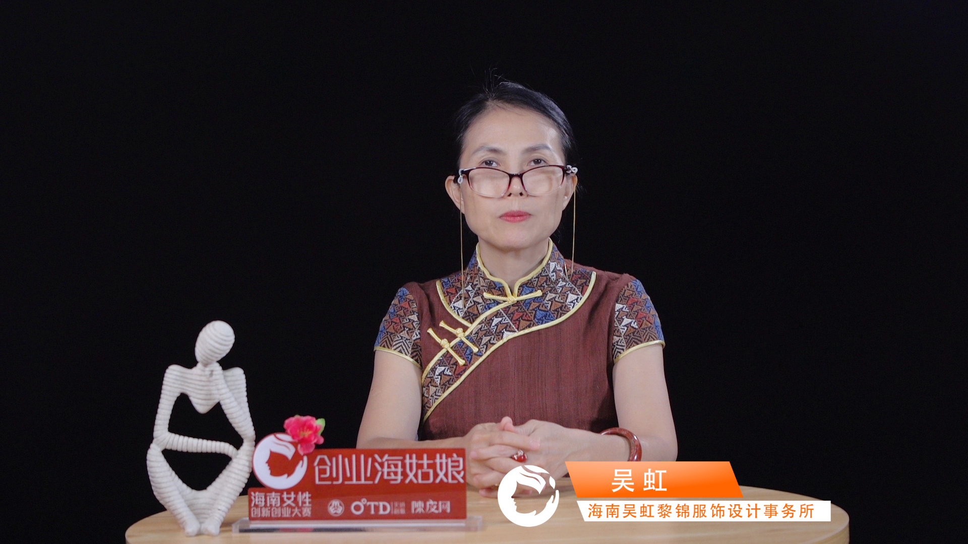 创业海姑娘 黎锦旗袍创始人吴虹,传统与时尚相结合的黎锦旗袍