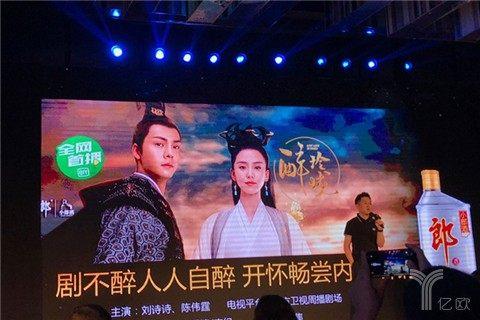 小郎酒与爱奇艺达成合作,获得《中国新歌声》、《醉玲珑》冠名权