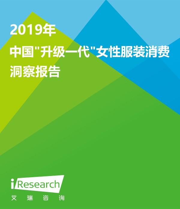 """2019年中国""""升级一代""""女性服装消费洞察报告"""