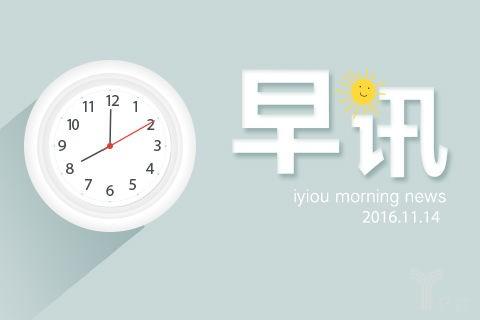 早讯丨做客旅行宣布正式关闭,贾跃亭在港筹措资金