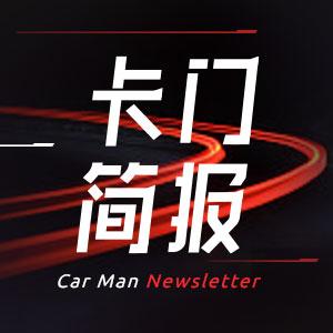 卡门简报   大众采购500亿欧元电池,或与宁德时代合作;奇瑞6月新能源汽车环比劲增74.1%