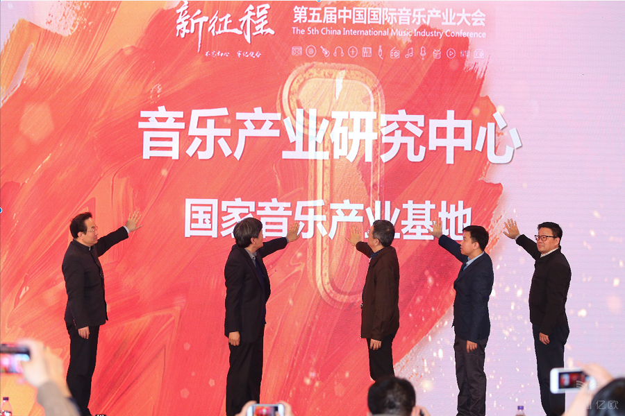 第五届中国国际音乐产业大会在京举办,重大发布成立音乐产业研究中心