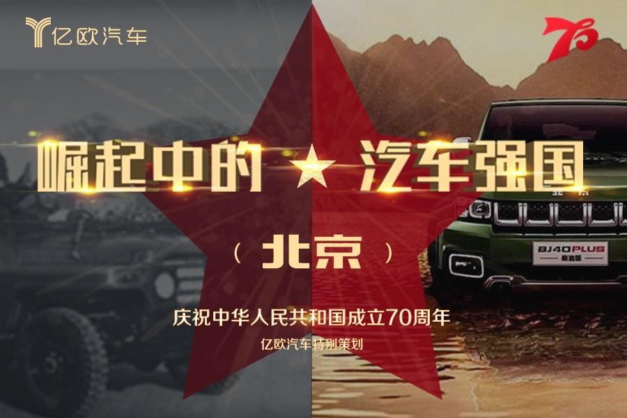北京吉普:中国首家合资车企的越野之路丨70周年特别策划