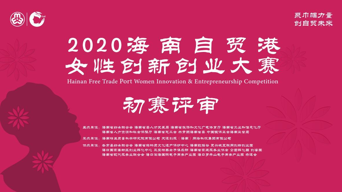 2020海南自贸港女性创新创业大赛初赛顺利展开 150个优秀项目晋级半决赛!