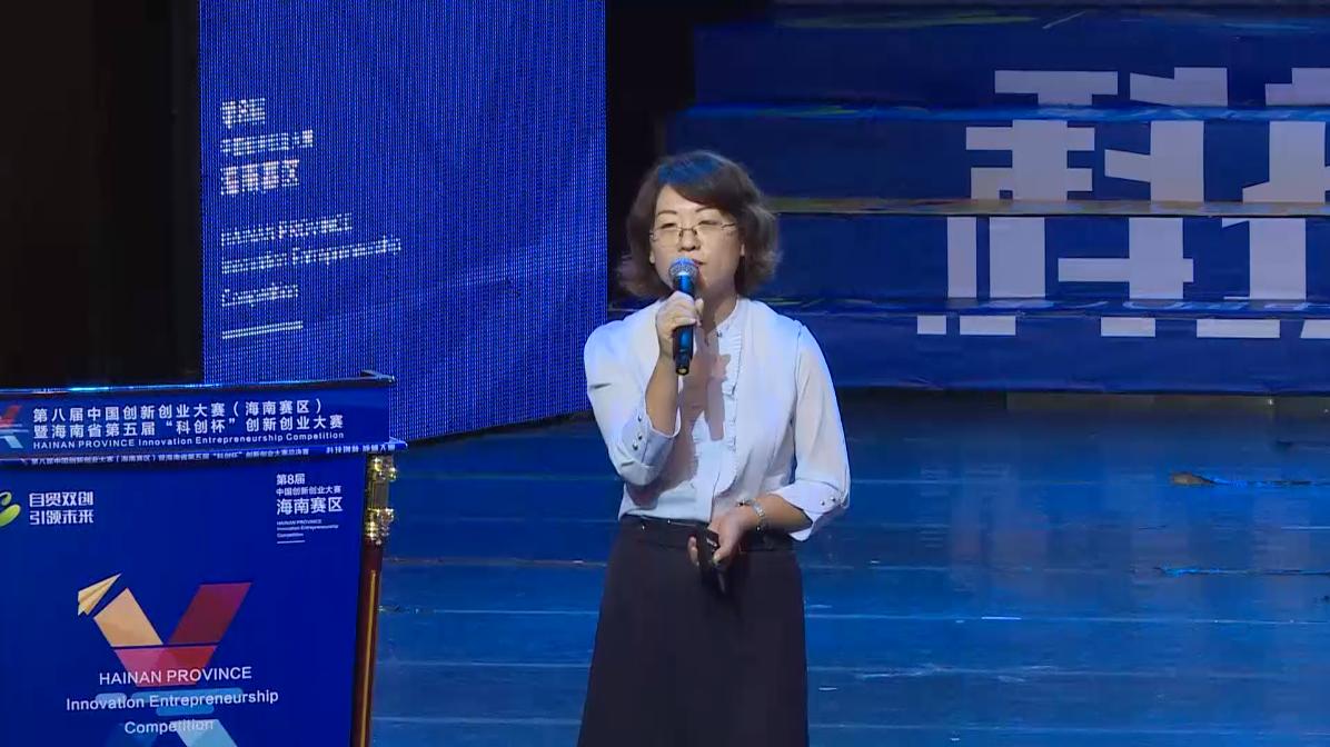 科创杯决赛|海南中科软科技有限公司