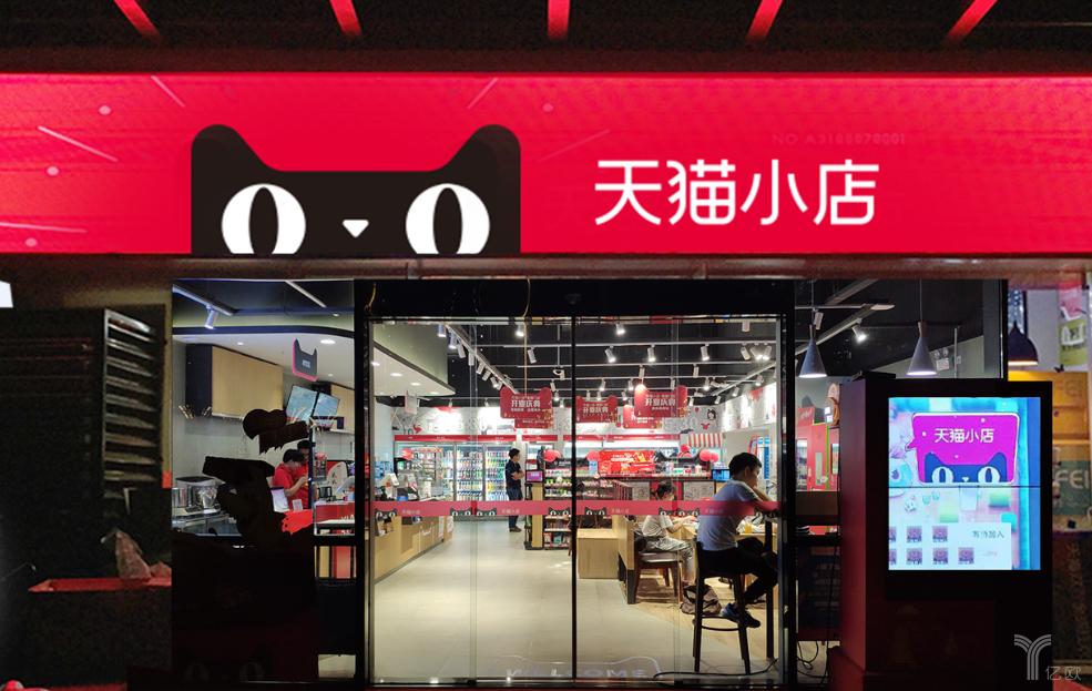 """零售通出炉消费趋势榜单,百万小店有了大数据""""进货宝典"""""""