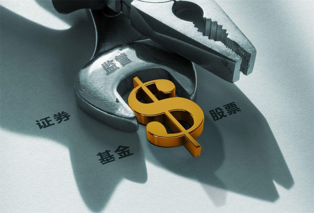 证监会发布《证券期货违法行为行政处罚办法》