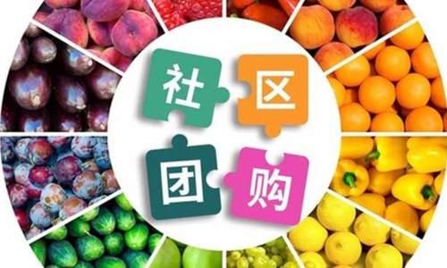 """南京规范社区团购市场管理 强调""""有序竞争""""和""""诚信经营"""""""